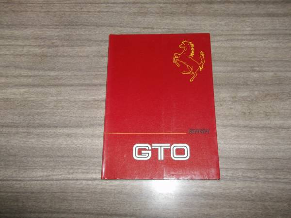 Ferrari 288 GTO Owner's Manual